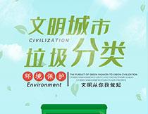 文明城市垃圾分类海报PSD模板