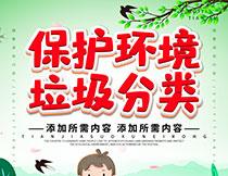 保护环境垃圾分类宣传海报PSD模板