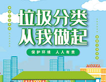 保护环境垃圾分类海报设计PSD模板