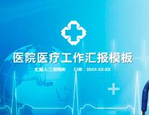 医院医疗工作汇报PPT模板