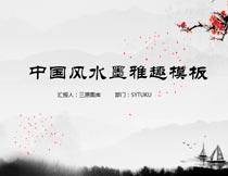 中国风水墨雅趣主题PPT模板
