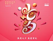 浪漫七夕商场促销海报模板分层素材
