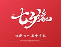七夕缘情人节主题海报分层模板