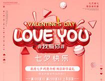 浪漫七夕商场促销海报分层模板