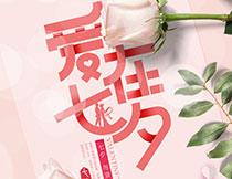 爱在七夕情人节海报设计分层模板