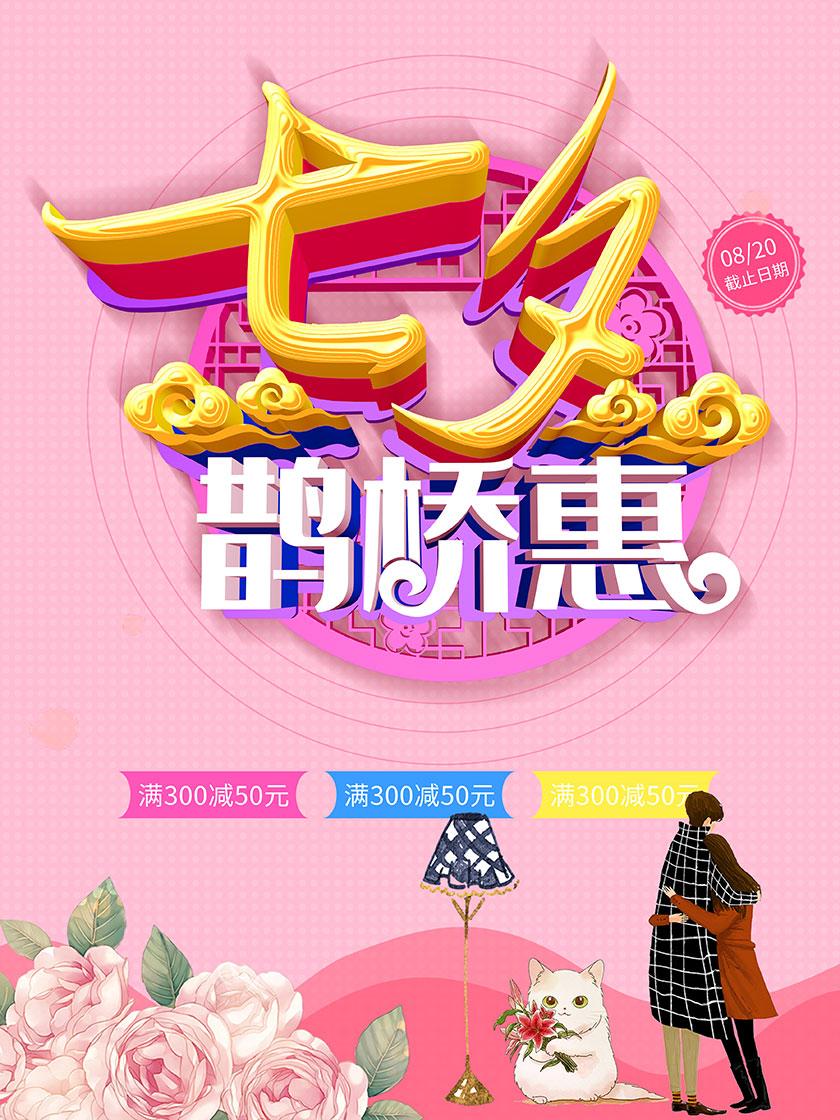七夕鹊桥惠促销海报分层模板