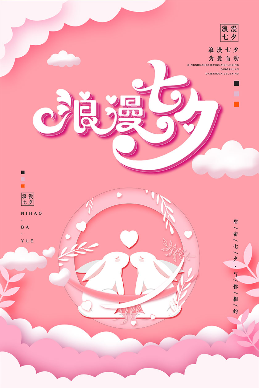 浪漫七夕情人节海报设计分层模板