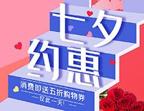 约惠七夕情人节海报分层模板