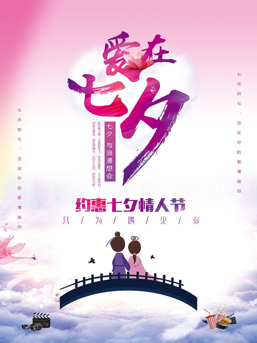 爱在七夕情人节促销海报分层模板