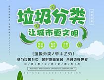 垃圾分类保护环境宣传海报分层素材