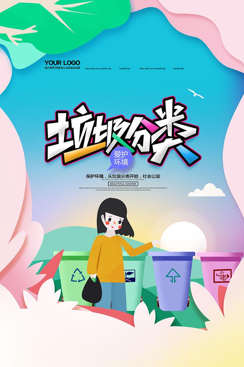 垃圾分类爱护环境宣传海报分层素材