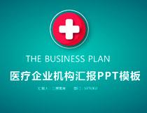 医疗机构工作汇报PPT模板