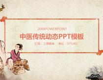 中国风中医传统文化宣传PPT模板