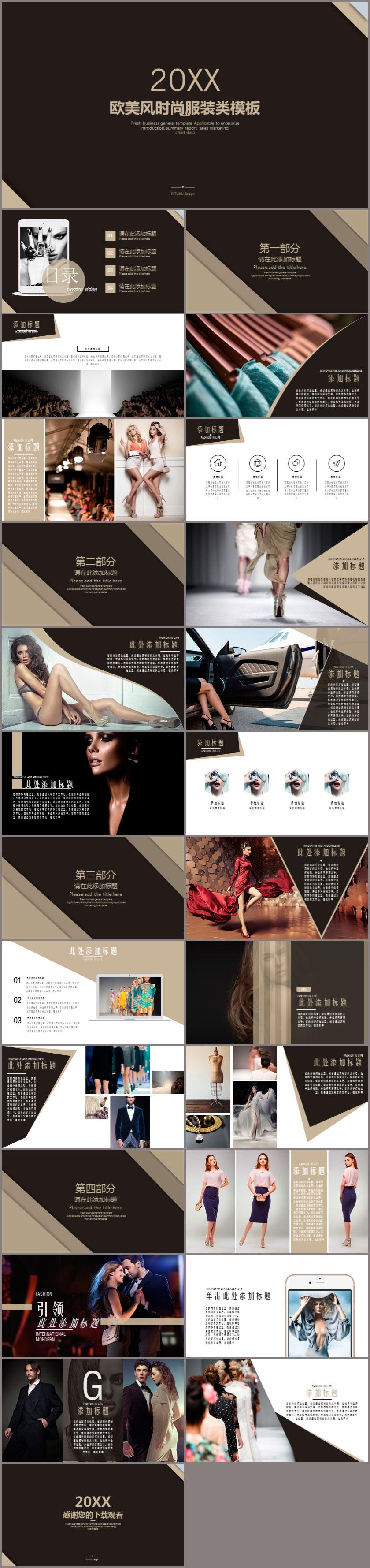 欧美风格时尚服装类营销策划PPT模板