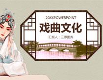 中国传统戏曲文化宣传PPT模板