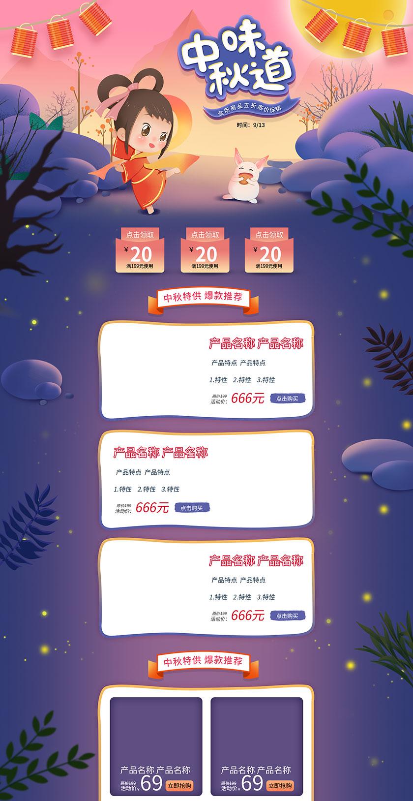 淘宝中秋节首页设计模板PSD素材