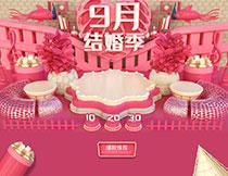 天猫结婚季首页设计模板PSD素材