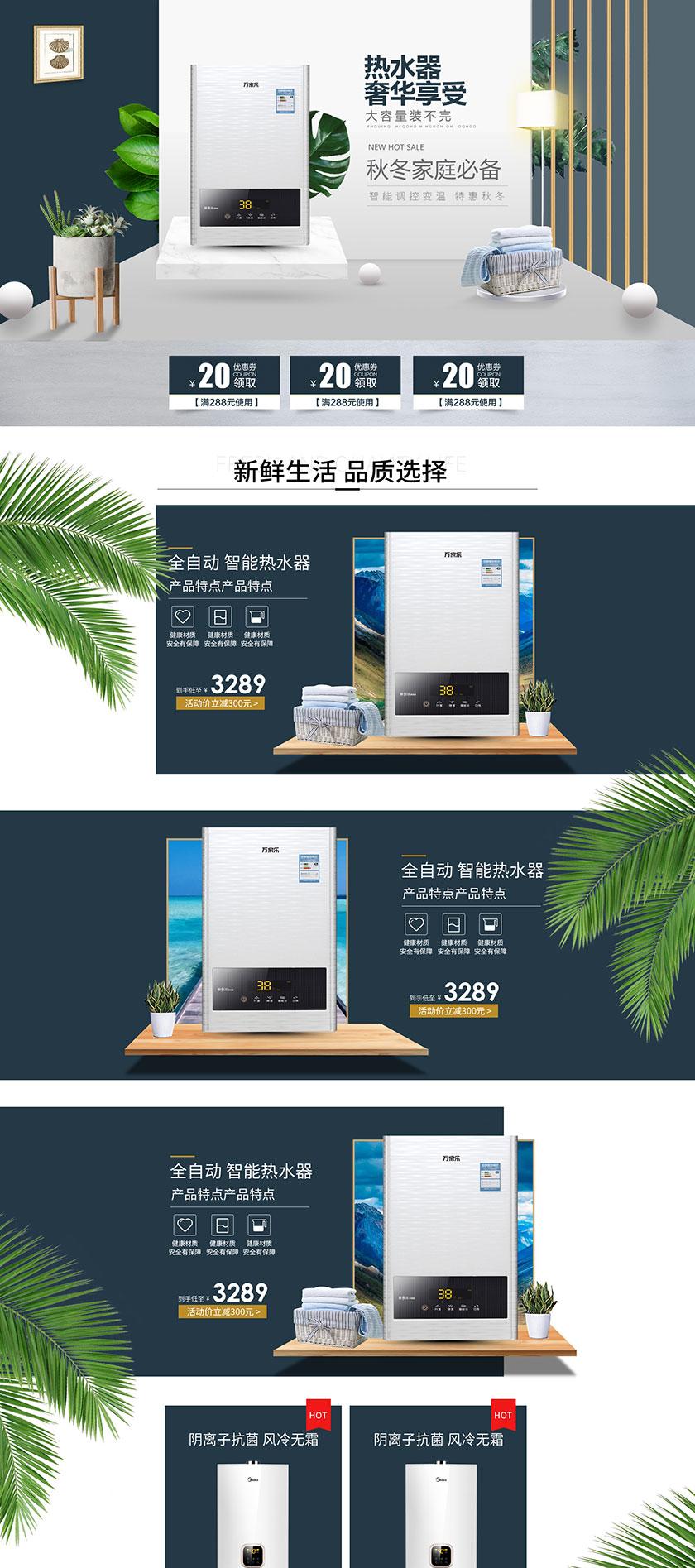 天猫热水器首页设计模板PSD素材