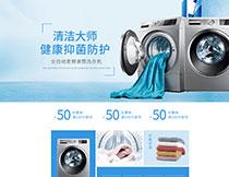天猫洗衣机首页设计模板PSD素材