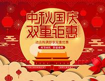 中秋国庆首页设计模板PSD素材