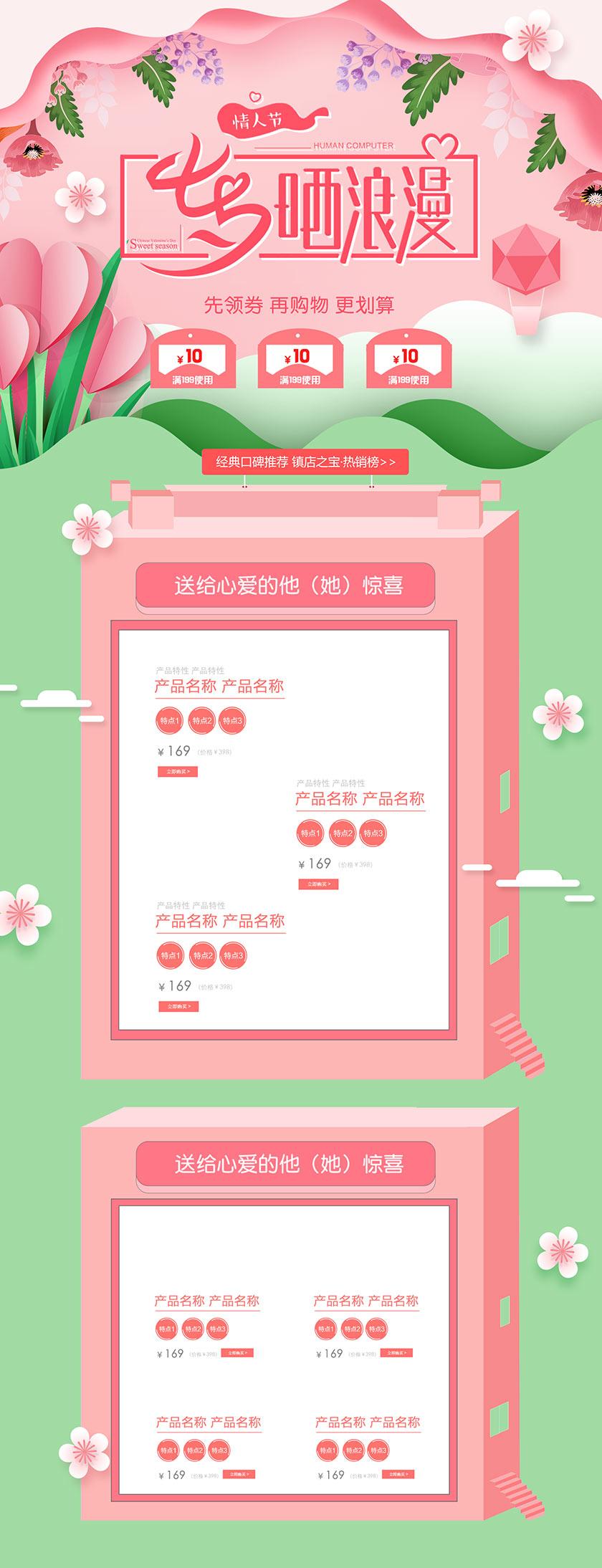 天猫七夕节首页设计模板PSD素材