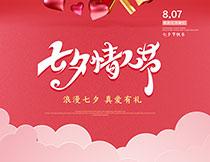 七夕情人节主题海报设计PSD模板