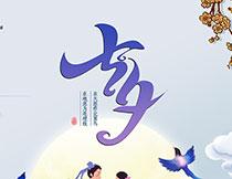传统七夕情人节海报设计PSD模板
