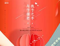 七夕节简约主题海报设计PSD模板