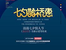 七夕鹊桥惠海报设计PSD模板
