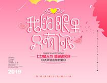 七夕情人节主题宣传海报PSD模板