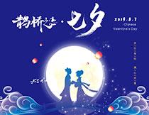 七夕鹊桥惠主题海报设计PSD素材