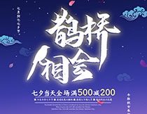 七夕鹊桥相会海报设计PSD素材