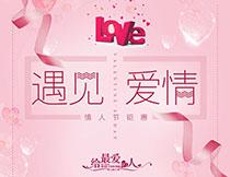 七夕情人节钜惠海报设计PSD模板