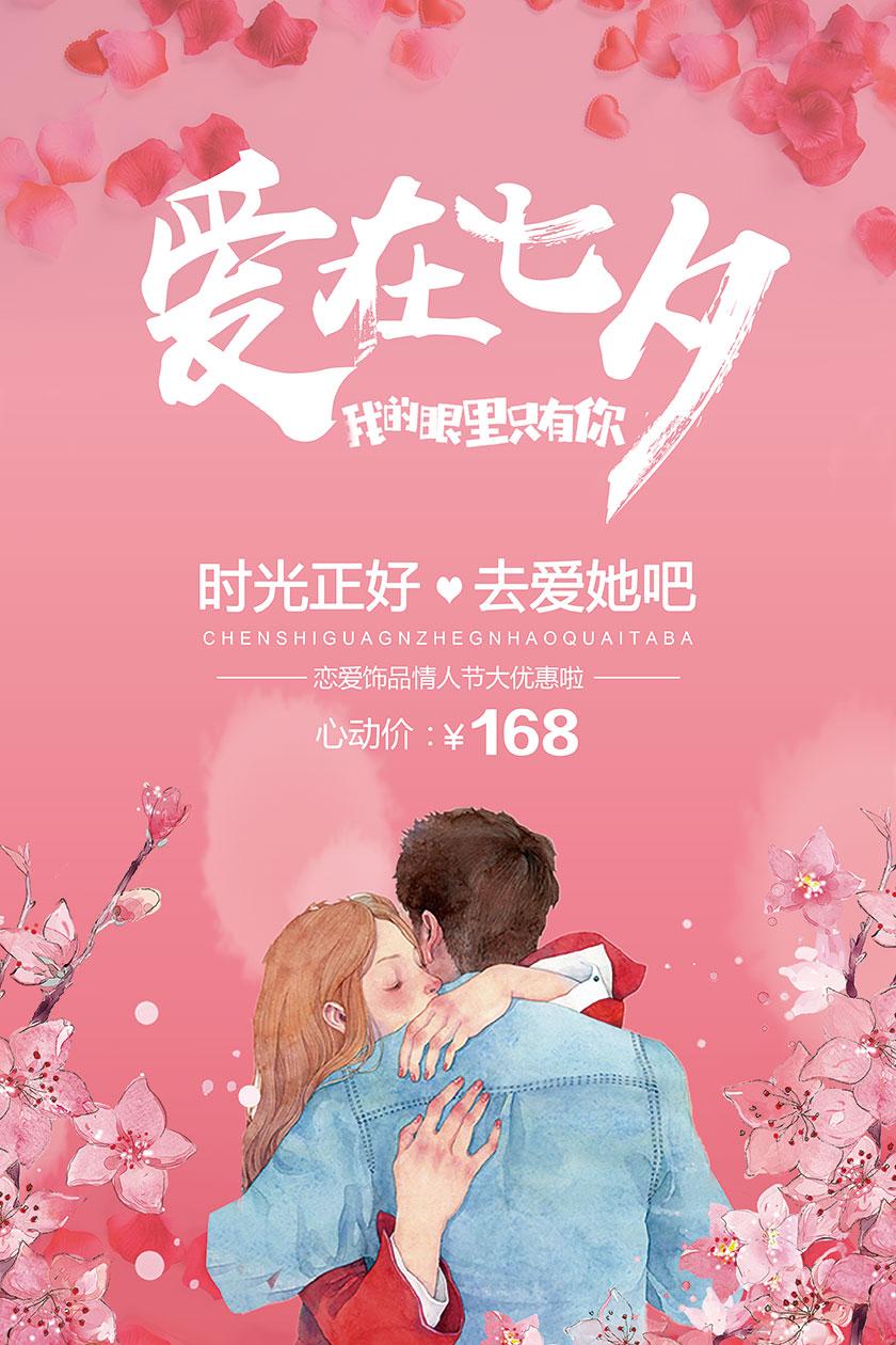 爱在七夕优惠促销海报设计PSD素材