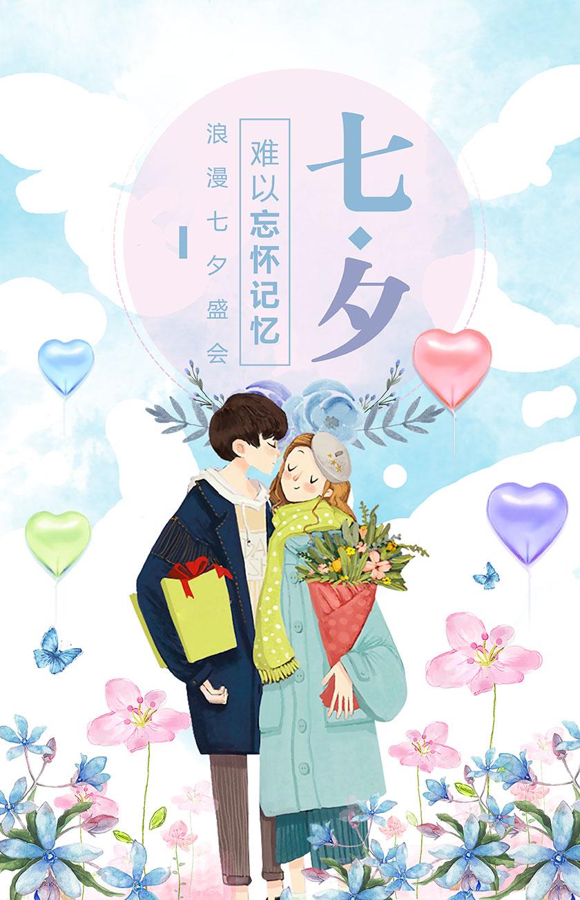 浪漫七夕节活动海报设计PSD模板