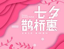 七夕鹊桥惠主题海报设计PSD模板