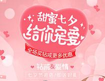 七夕节钻戒首饰活动海报PSD素材