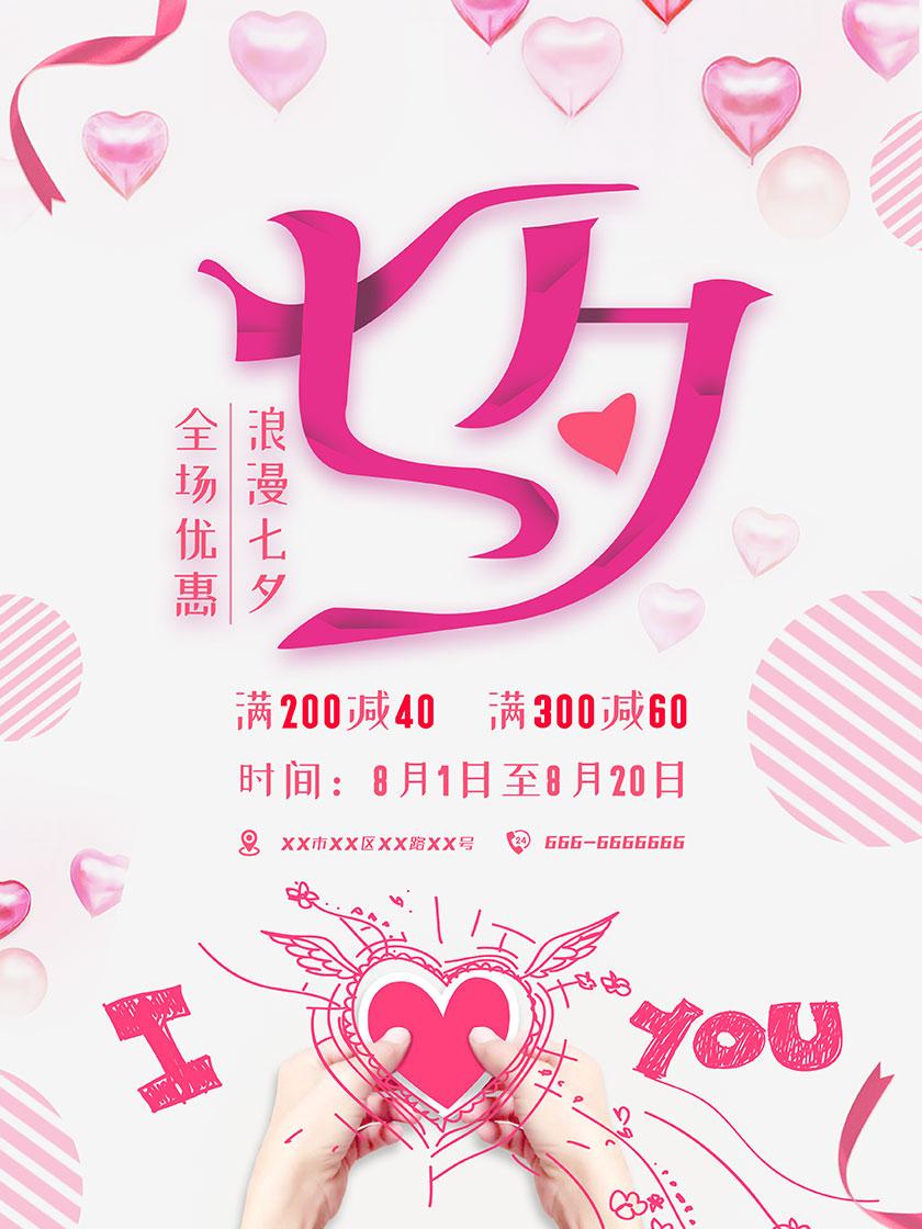 浪漫七夕商场优惠促销海报PSD模板