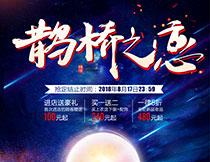 鹊桥之恋七夕情人节海报PSD素材