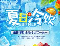 夏日冷饮宣传海报设计PSD模板