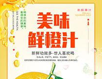 夏季美味鲜橙汁海报设计PSD素材