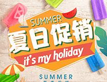 夏日促销宣传单设计PSD素材