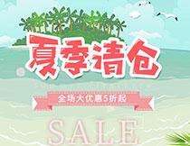 夏季清仓大促海报设计PSD素材