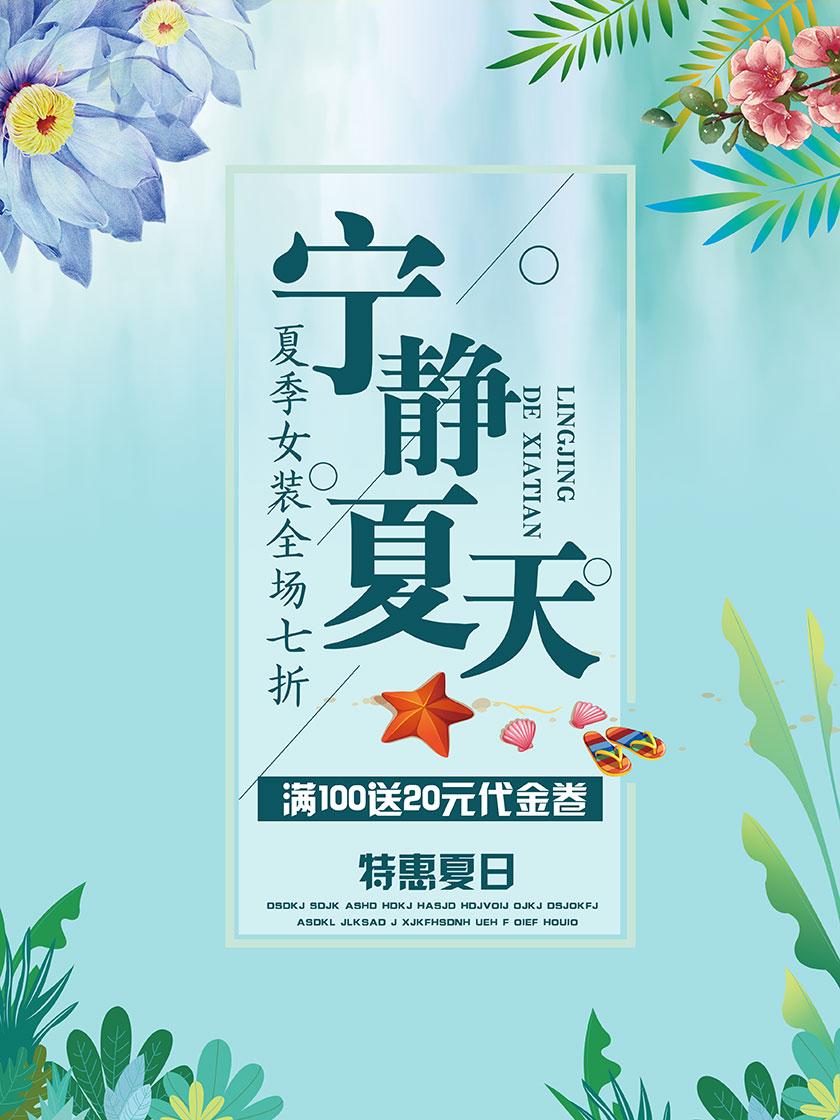 夏季女装促销海报设计PSD素材