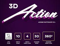 3D立体字设计PS中文动作