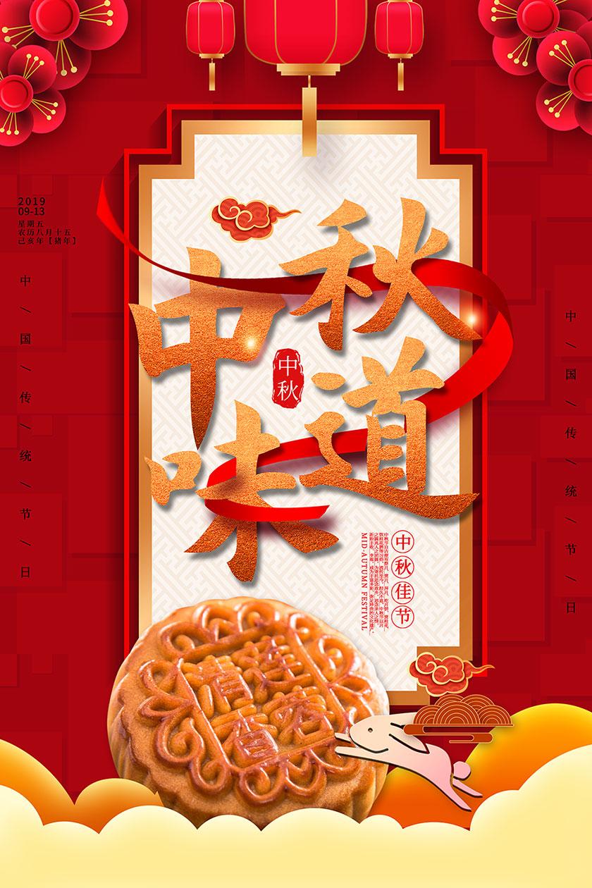 中秋味道海报设计PSD模板
