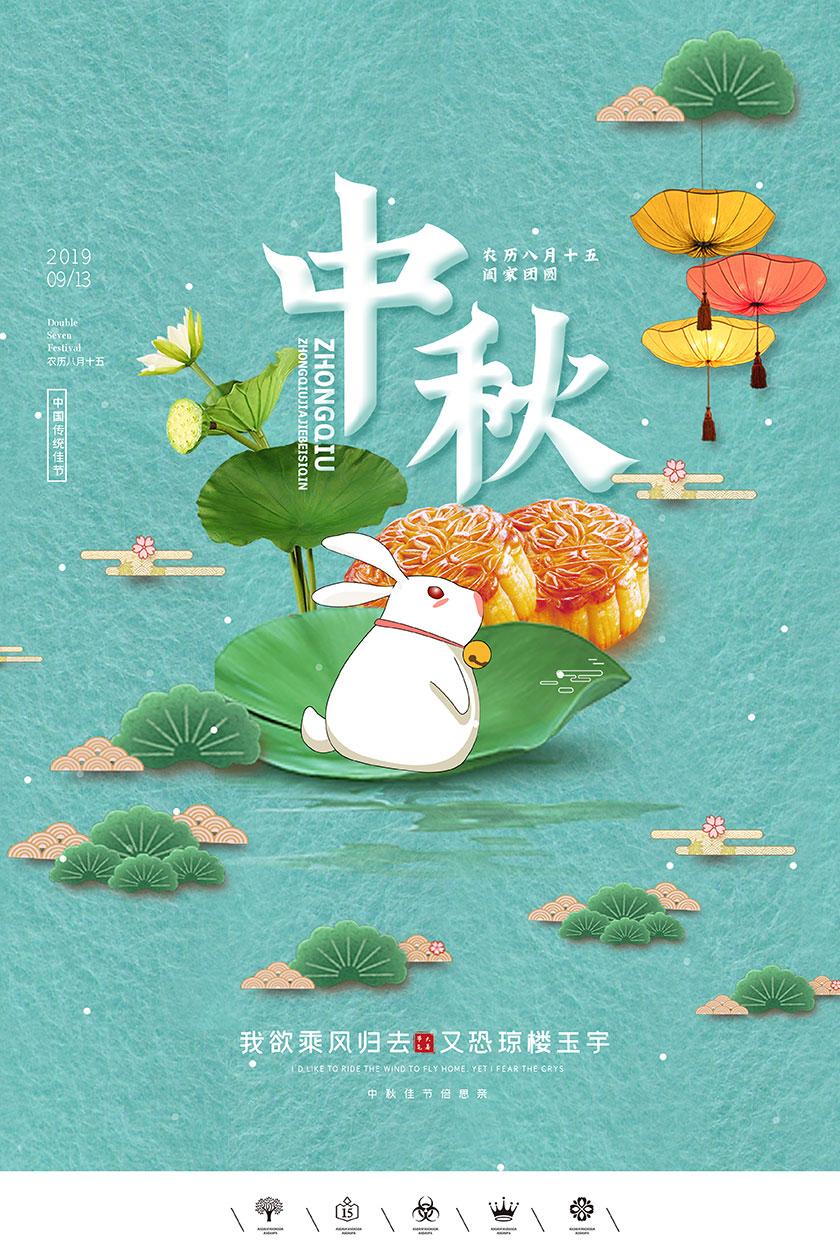 中秋节主题促销海报设计PSD模板