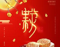 中秋节红色海报设计PSD模板