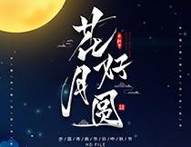 花好月圆中秋节海报设计PSD模板