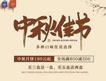 中秋节月饼促销海报PSD模板